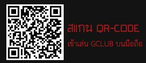 qr-code-gclub-mobile